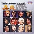 ロックミュージカル「BLEACH再炎」-LIVE- [SVWC-7359]