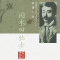 名作を聴く2~国木田独歩/朗読:山谷初男