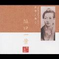 名作を聴く3~樋口一葉/朗読:幸田弘子