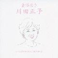 童謡歌手 川田正子 ~いつも私のそばに歌があった~