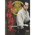 「暴れん坊将軍」DVD 先駆け版 DVD