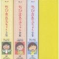 初回限定生産 ちびまる子ちゃん全集1990-1992 DVD-BOX<完全予約限定生産商品>