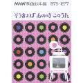 NHK映像歌年鑑 ~そう言えばあの時この歌~ 1976-1977