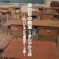 あの日の教室~さわやか3組-NHK子ども番組テーマ集- [CD+DVD]