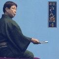 柳家さん喬 4 「品川心中」上下-「朝日名人会」ライヴシリーズ39
