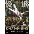 優勝 読売ジャイアンツ2007 ~セ・リーグ制覇への軌跡