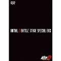 INITIAL D BATTLE STAGE SPECIAL BOX(3枚組)  [2DVD+CD]<初回生産限定盤>