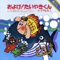 およげ!たいやきくん [CD+DVD] 12cmCD Single