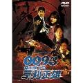 0093女王陛下の草刈正雄[TCED-0238][DVD] 製品画像