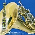 全日本吹奏楽コンクール ゴールド、金賞!!! 2006 Vol.2 高等学校編