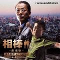 「相棒 -劇場版-」オリジナルサウンドトラック