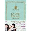 タルジャの春 インターナショナル・ヴァージョン DVD-BOX2