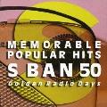 懐かしの洋楽ヒットS盤50~ラジオ黄金時代