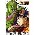 DRAGON BALL THE MOVIES #02 ドラゴンボールZ この世で一番強いヤツ[DSTD-07852][DVD] 製品画像