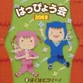 2008 はっぴょう会 2 はたけのポルカ(年少~年中)