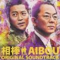 「相棒」オリジナル・サウンドトラック