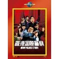 香港国際警察/NEW POLICE STORY<初回生産限定版>