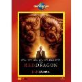 レッド・ドラゴン<初回生産限定版>