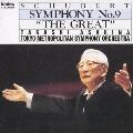 シューベルト:交響曲 第9番「グレイト」