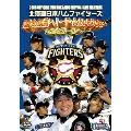 2008 OFFICIAL DVD HOKKAIDO NIPPON-HAM FIGHTERS
