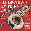 全日本吹奏楽コンクール2008 Vol.12 大学・職場編II