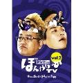 サンドのぼんやり~ぬTV Vol.2 『富澤の血液型・34年目の真実!』