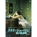 クララ・シューマン 愛の協奏曲[ALBSD-1273][DVD] 製品画像