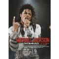 マイケル・ジャクソン : ザ・レガシー マイケルの遺産 ~栄光と苦悩の軌跡を追う~