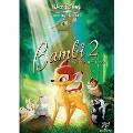 バンビ2/森のプリンス