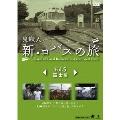 泉麻人 新・ロバスの旅 Vol.5 富士編