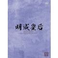 明成皇后 DVD-BOX VI