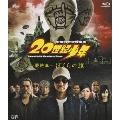 20世紀少年<最終章> ぼくらの旗 [Blu-ray Disc+DVD]