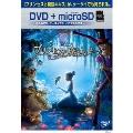 プリンセスと魔法のキス [DVD+microSD]