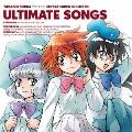 絶対可憐チルドレン ULTIMATE SONGS [3CD+DVD]<初回限定生産盤>