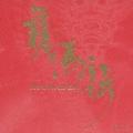 NHK大河ドラマ 龍馬伝 オリジナル・サウンドトラック Vol.3