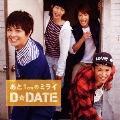 D☆DATE/あと1cmのミライ [CD+DVD] [UMCC-5903]