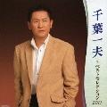 千葉一夫 ベストセレクション2011
