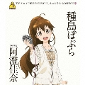 TVアニメ「WORKING!!」きゃらそん☆MENU2 種島ぽぷら starring 阿澄佳奈