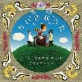 ちいさなうた [CD+DVD]<初回生産限定盤>
