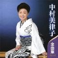 中村美律子 全曲集 2012