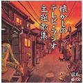 日本聴こう! ~懐かしのテレビ・ラジオ主題歌集