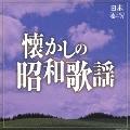 日本聴こう! ~懐かしの昭和歌謡