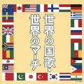 世界の国歌・世界のマーチ
