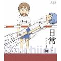 日常のブルーレイ 通常版 第10巻[KAXA-3223][Blu-ray/ブルーレイ] 製品画像