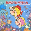 およげ! たいやきくん / およげ! たいやき ヤキヤキ音頭 [CD+DVD]