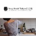 Soup Stock Tokyoの音楽 Music For Soup Stock Tokyo vol.1 Selected by Koichi Matsunaga (a.k.a.COMPUMA)