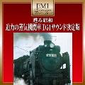 甦る昭和 迫力の蒸気機関車 D51サウンド決定版