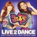 シェキラ! - リヴ・2・ダンス [CD+DVD]