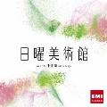 NHK「日曜美術館」オリジナル・サウンドトラック 日曜美術館