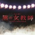 TBS系 金曜ドラマ 黒の女教師 オリジナル・サウンドトラック